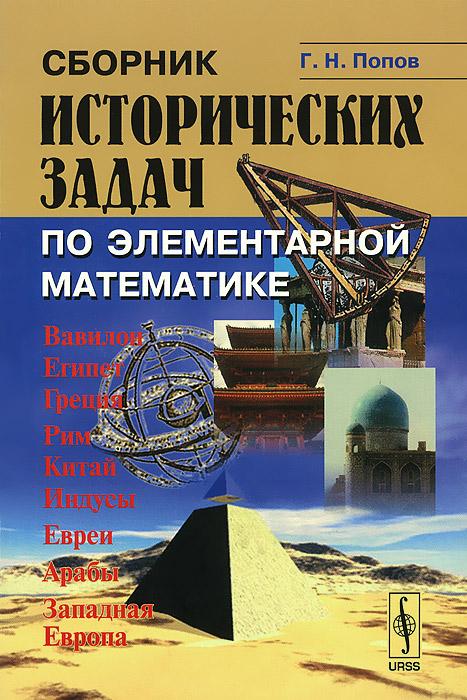 Сборник исторических задач по элементарной математике