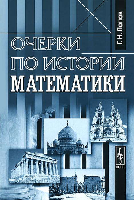 Очерки по истории математики ( 978-5-397-04539-1 )