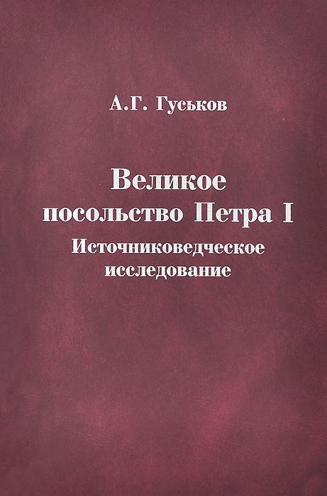 Великое посольство Петра I. Источниковедческое исследование