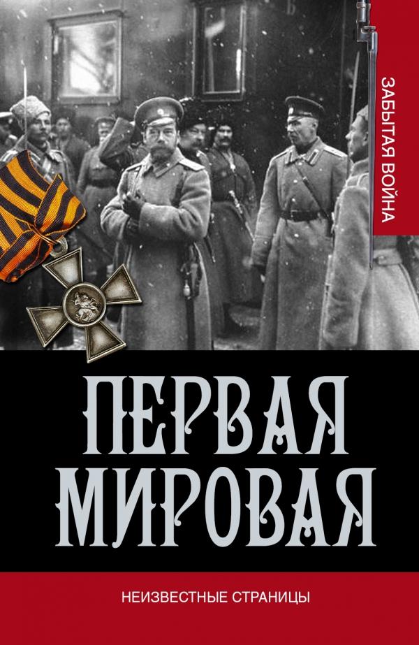 Первая мировая война. Неизвестные страницы ( 978-5-17-083542-3 )