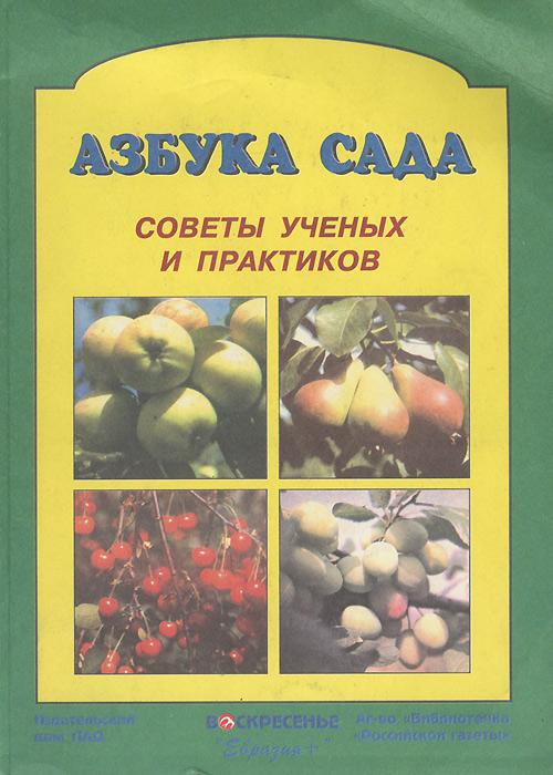 Азбука сада. Советы ученых и практиков