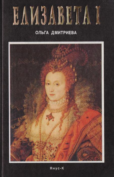 Елизавета I. Семь портретов королевы