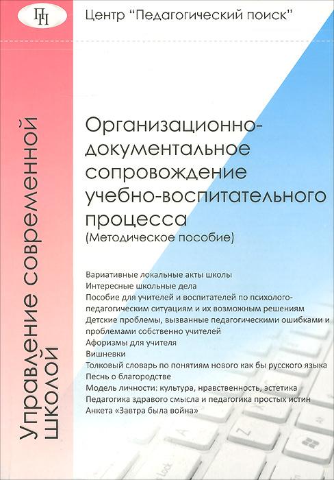 Организационно-документальное сопровождение учебно-воспитательного процесса