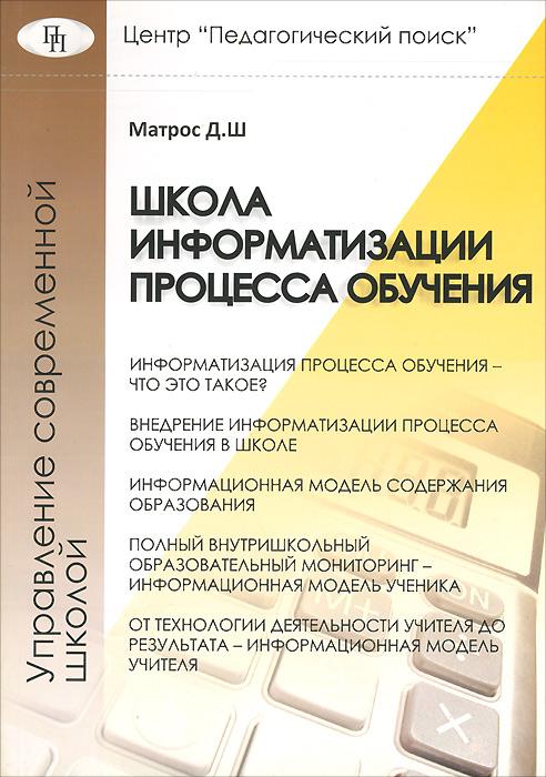 Школа информатизации процесса обучения ( 978-5-91569-015-7 )