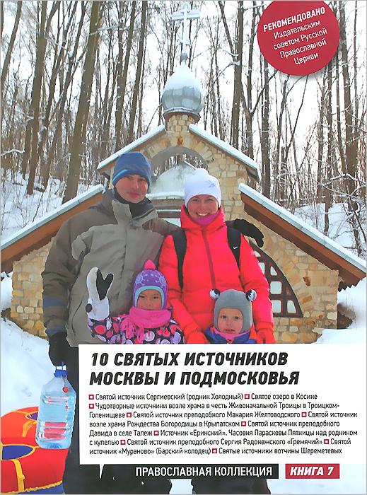 10 святых источников Москвы и Подмосковья ( 978-5-906356-11-6 )