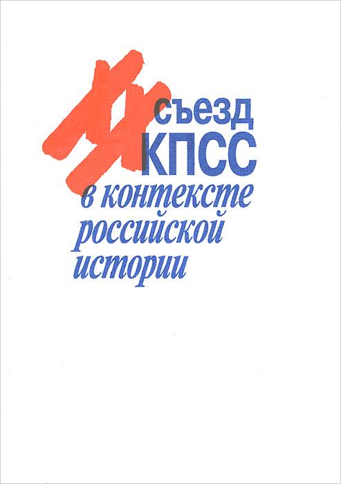 ХХ съезд КПСС в контексте Российской истории ( 978-5-8055-0237-9 )