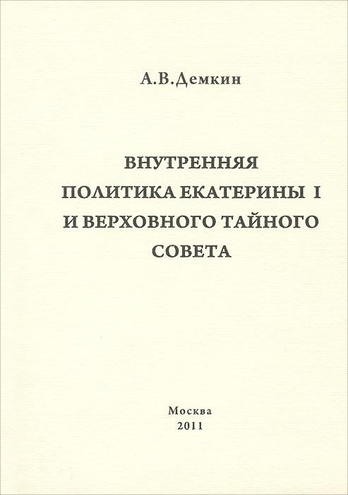 Внутренняя политика Екатерины I и Верховного Тайного Совета