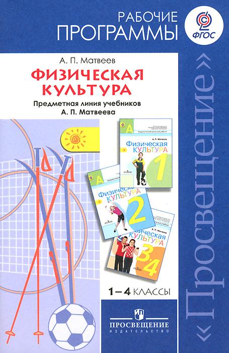 Физическая культура. 1-4 классы. Рабочие программы. Предметная линия учебников А. П. Матвеева ( 978-5-09-033592-8 )
