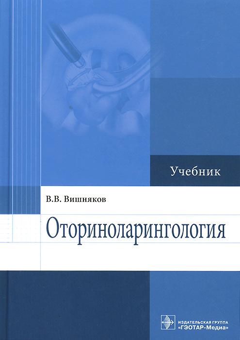 Оториноларингология. Учебник ( 978-5-9704-3013-2 )