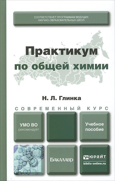 Практикум по общей химии. Учебное пособие ( 978-5-9916-3480-9 )