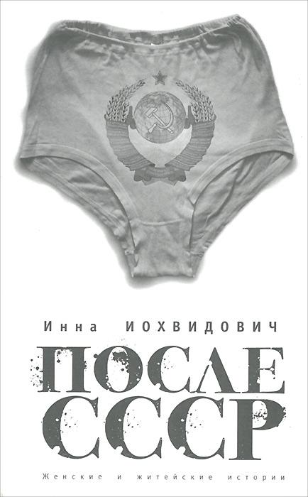 После СССР. Женские и житейские истории