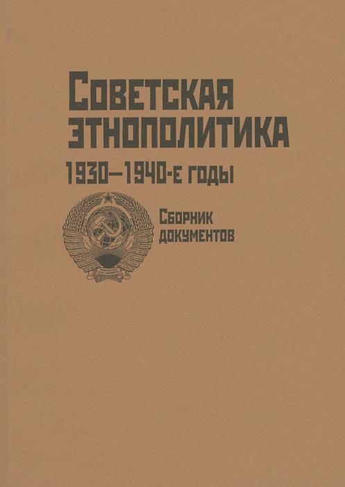 Советская этнополитика в 1930-1940-е годы