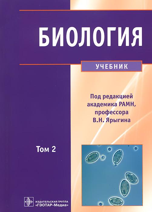 Купить Биология. Учебник в 2-х томах. Том 2, Под ред. В.Н. Ярыгина