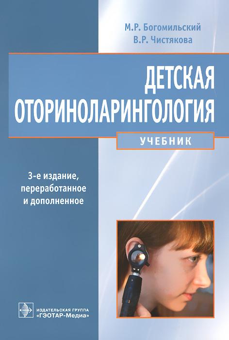Детская оториноларингология. Учебник ( 978-5-9704-2964-8 )
