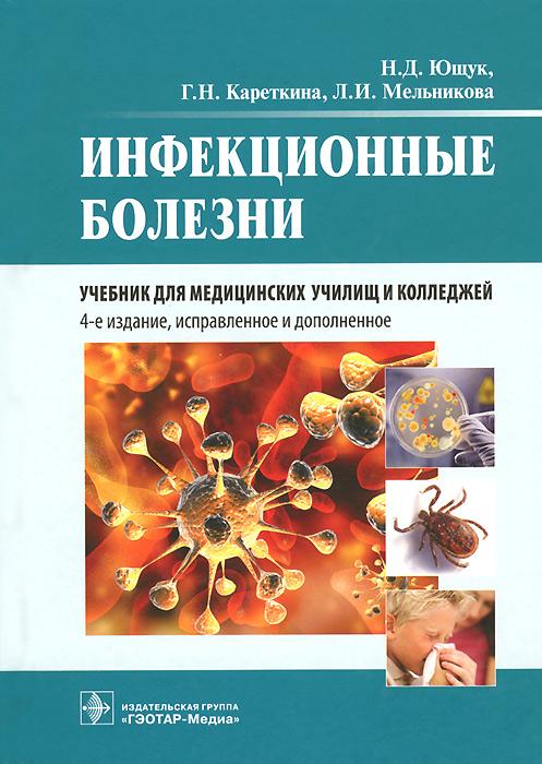 Инфекционные болезни. Учебник ( 978-5-9704-2968-6 )