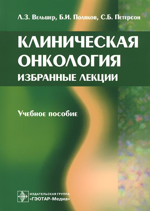 Клиническая онкология. Избранные лекции. Учебное пособие ( 978-5-9704-2867-2 )