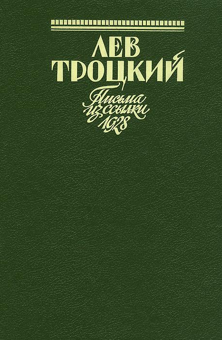 Троцкий Л.Д. Письма из ссылки. 1928