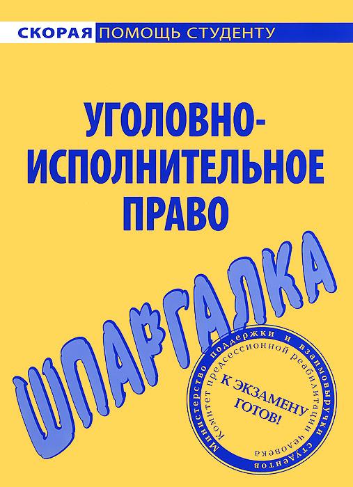 Уголовно-исполнительному праву. Шпаргалка ( 978-5-409-00605-1 )