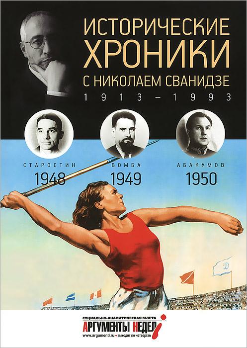 Исторические хроники с Николаем Сванидзе. 1948-1949-1950 ( 978-5-367-03032-7 )