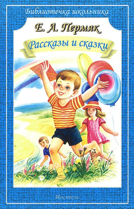 Е. А. Пермяк. Рассказы и сказки