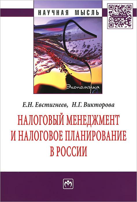 Налоговый менеджмент и налоговое планирование в России ( 978-5-16-005597-8, 978-5-16-100492-0 )