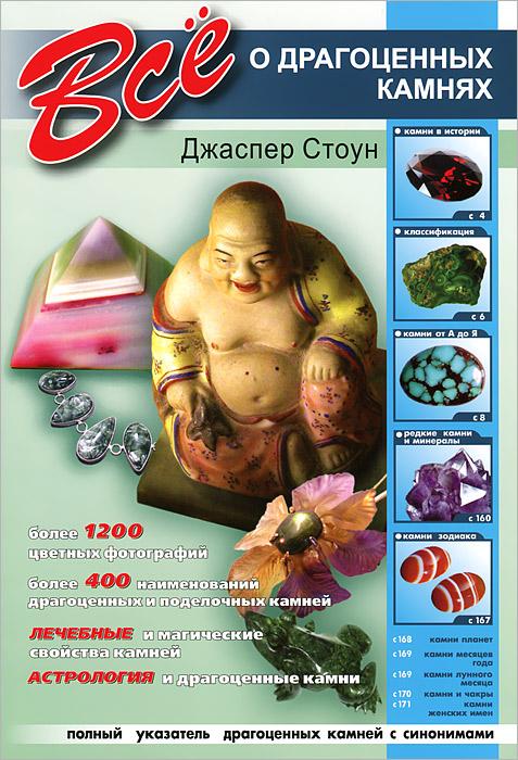 Все о драгоценных камнях ( 978-609-456-045-6 )