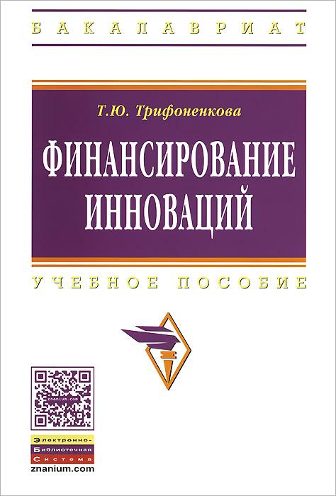 Финансирование инноваций. Учебное пособие ( 978-5-16-006652-3 )