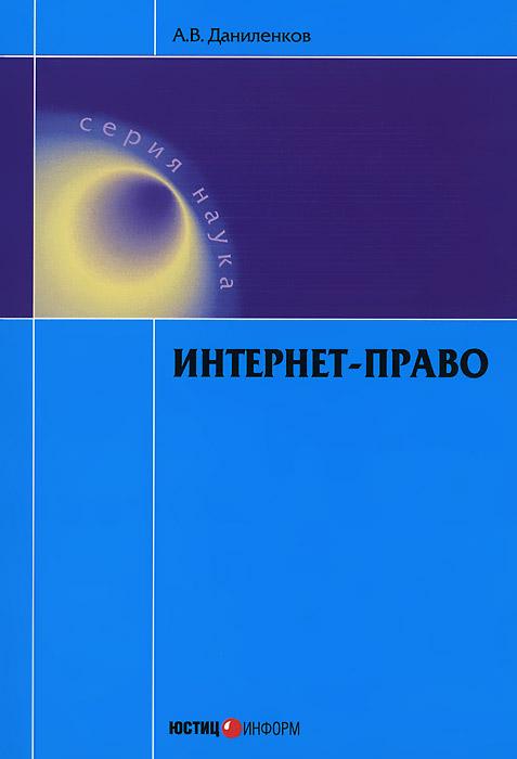 Интернет-право ( 978-5-7205-1225-5 )