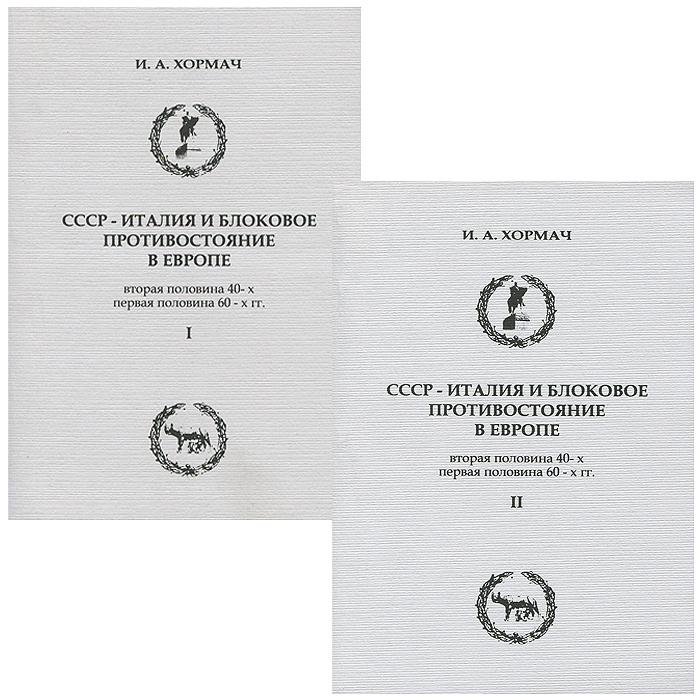 СССР-Италия и блоковое противостояние в Европе. В 2 частях (комплект) ( 5-8055-0149-Х )