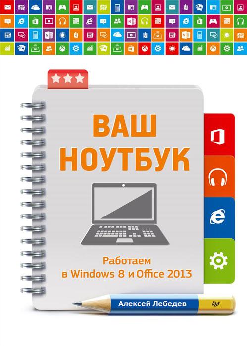 ��� �������. �������� � Windows 8 � Office 2013