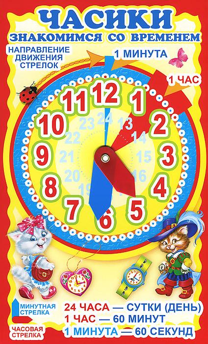 Часики. Знакомимся со временем. Наглядное пособие12296407Перед вами универсальное наглядное пособие - красивые часы с двигающимися стрелками. Благодаря таким часикам малыши научатся определять время, узнают, какие существуют виды часов, а также смогут выполнить интересные задания. Пособие можно использовать на любых занятиях, в играх, самостоятельной деятельности детей.