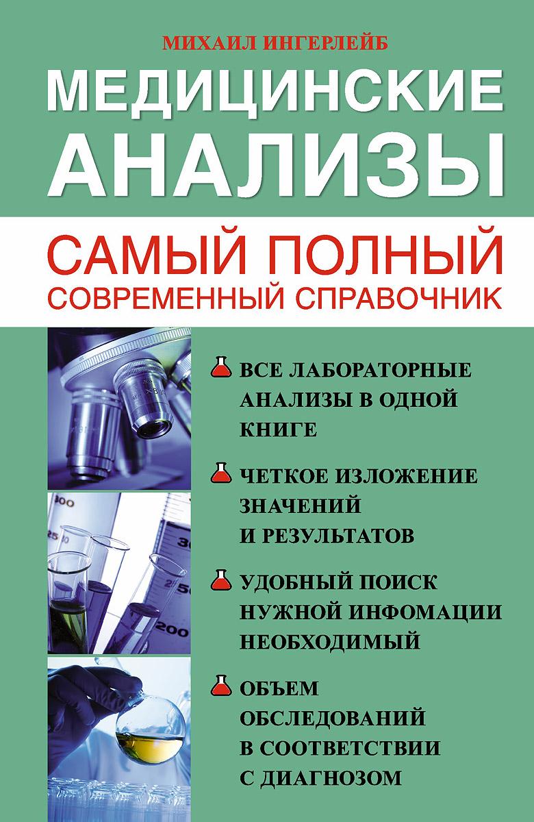 Медицинские анализы. Самый полный современный справочник ( 978-5-17-084674-0 )
