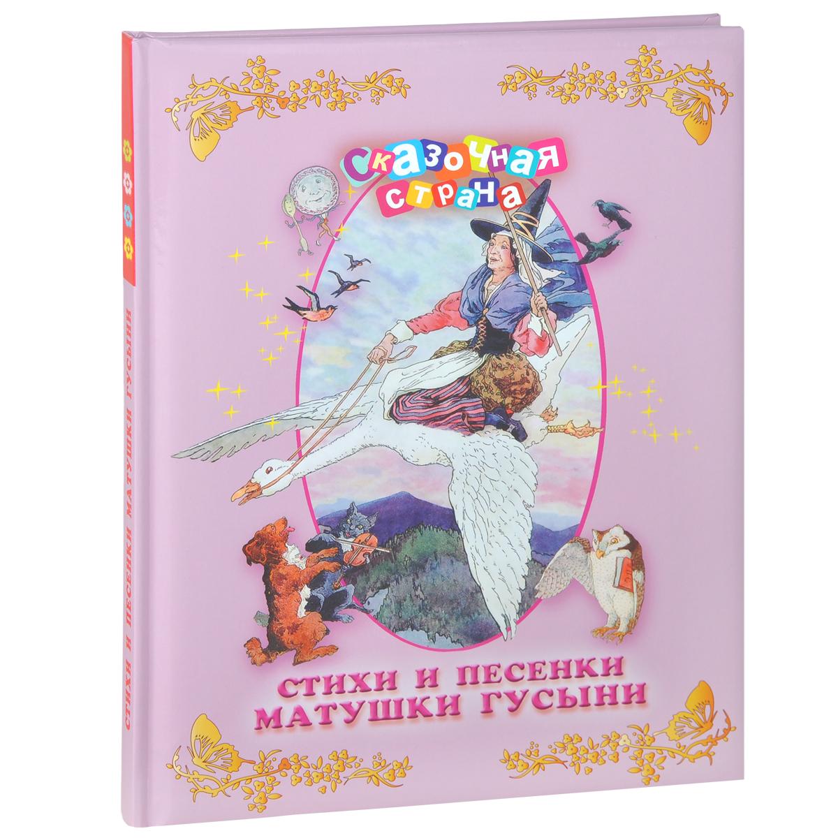 Стихи и песенки Матушки Гусыни ( 978-5-373-06162-9 )