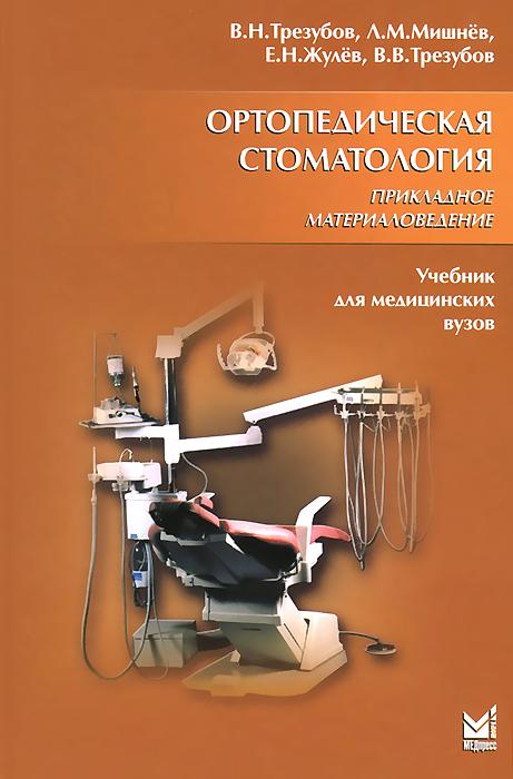 Ортопедическая стоматология. Прикладное материаловедение. Учебник12296407В книге детально обобщены свойства, структура, методы обработки и использования современных стоматологических материалов, предназначенных для зубного протезирования, ортодонтии, челюстно-лицевой ортопедии и травматологии, а также терапевтической стоматологии. Особое внимание уделяется клиническим материалам: оттискным массам, стоматологическим цементам, композиционным полимерам (компомерам или керомерам). Детально описаны металлы, их сплавы, полимеры различных типов. Расширены главы, посвященные свойствам и применению разнообразных видов полимеров, керамики. Подробно изложены вспомогательные материалы, имеется раздел о взаимодействии основных стоматологических материалов с организмом человека, т.е. клиническое материаловедение. Книга содержит большое количество справочных таблиц. Издание рассчитано в первую очередь на студентов стоматологических факультетов медицинских вузов и зуботехнических отделений медицинских колледжей, однако оно будет полезным для...