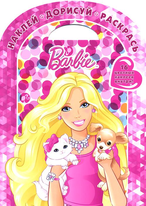 Barbie. Раскраска (+ наклейки)12296407В этой замечательной книжке тебя ждёт встреча с красавицей Барби. И это не только чудесный альбом с наклейками, но ещё и прекрасная раскраска, в которой тебе нужно самостоятельно завершить рисунки! Чтобы справиться с заданием, тебе нужно: - Закончить рисунок, обведя нужные детали по контуру. - Найти наклейку с тем же номером, что и на странице, и расположить её в подходящем месте. - Раскрасить картинку. Желаем успехов! Книжка с вырубкой.