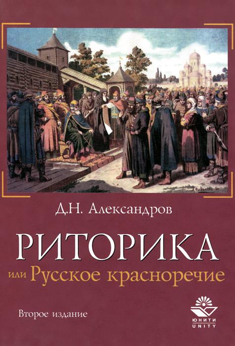 Риторика, или Русское красноречие. Учебное пособие