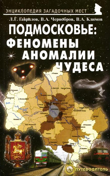 Подмосковье. Феномены, аномалии, чудеса. Путеводитель ( 978-5-98551-195-6 )