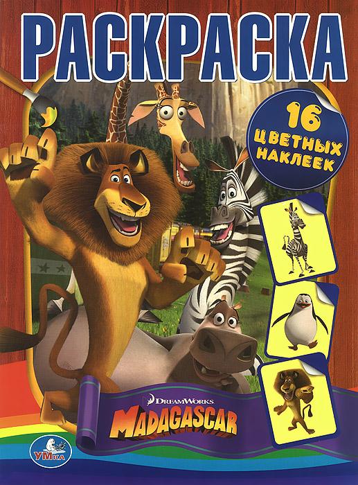 Мадагаскар. Раскраска (+ наклейки)