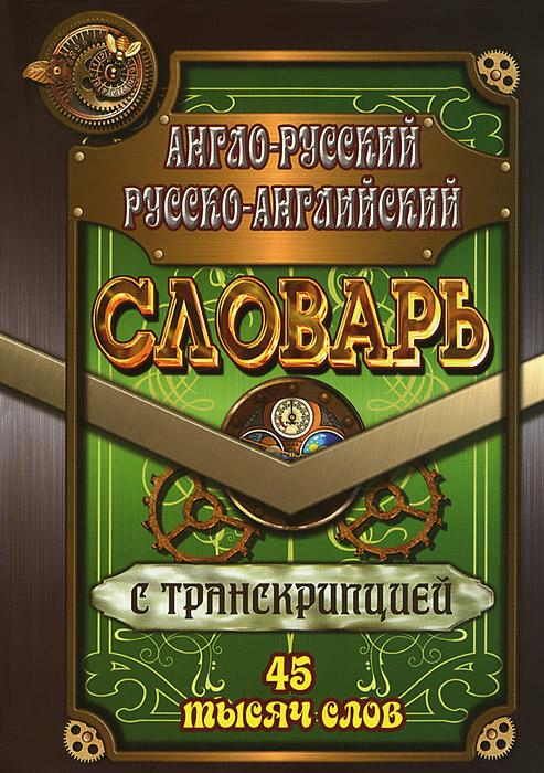 Англо-русский и русско-английский словарь ( 978-5-91336-201-8 )