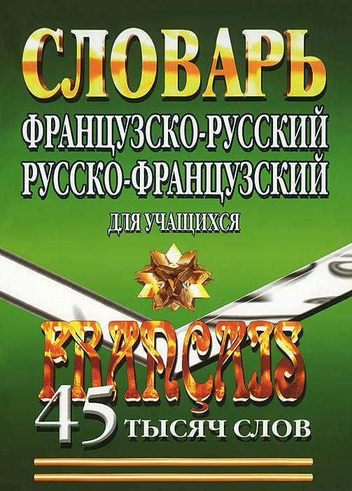 Французско-русский и русско-французский словарь ( 978-5-91336-200-1 )