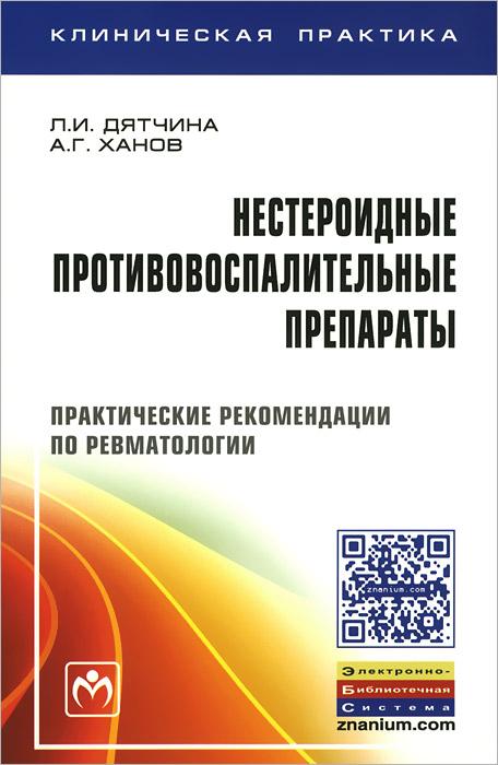 Нестероидные противовоспалительные препараты. Практические рекомендации по ревматологии (+ вкладыш) ( 978-5-16-006680-6 )
