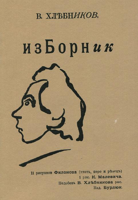 В. Хлебников. Изборник
