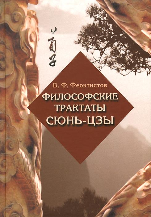 Философские трактаты Сюньцзы