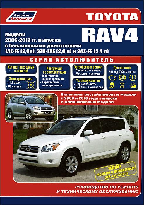Toyota RAV 4. Модели 2006-2013 годов выпуска с бензиновыми двигателями 1AZ-FE, 3ZR-FAE и 2AZ-FE. Руководство по ремонту и техническому обслуживанию