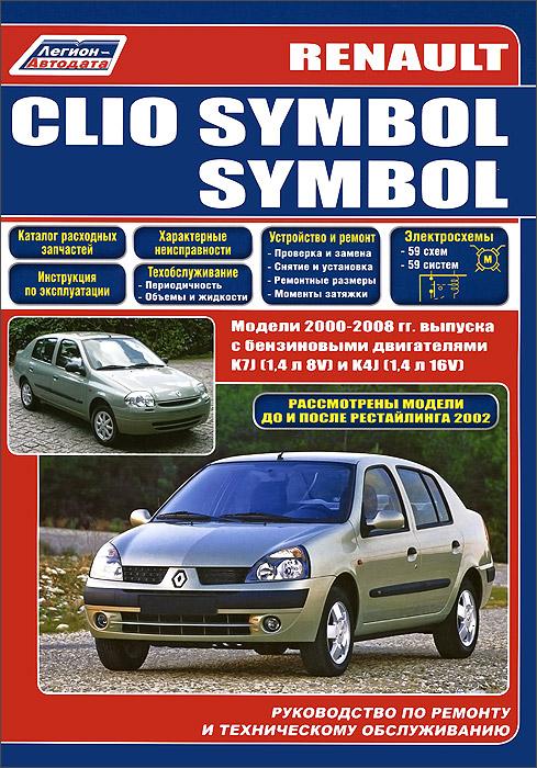 Renault Clio Symbol / Symbol. Руководство по ремонту и техническому обслуживанию