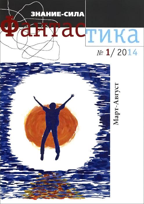 "Журнал ""Знание - сила"". Фантастика. №1(18), Март-Август 2014 год"