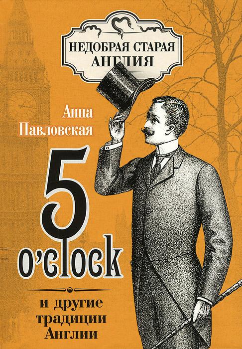5 O\'clock и другие традиции Англии ( 978-5-4438-0783-6 )