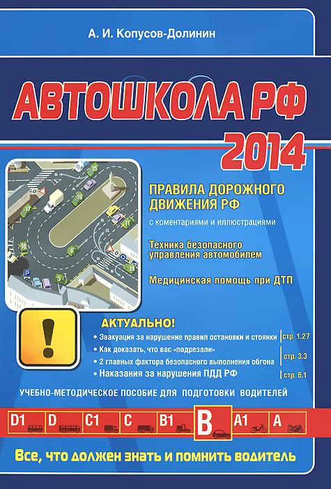 Автошкола РФ 2014 ( 978-5-699-73438-2 )