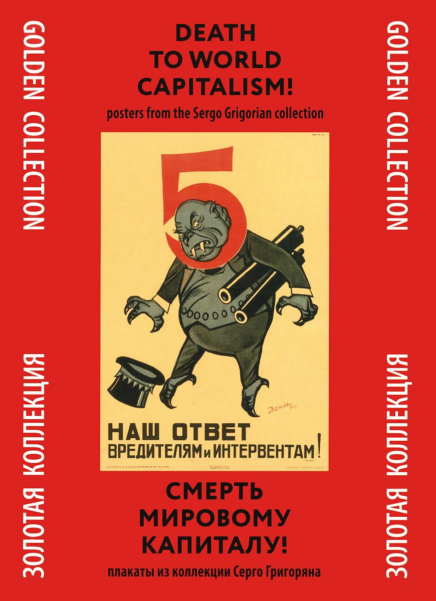 Смерть мировому капиталу! Плакаты из коллекции Серго Григоряна / Death to World Capitalism! Posters from Sergo Grigorian Collection
