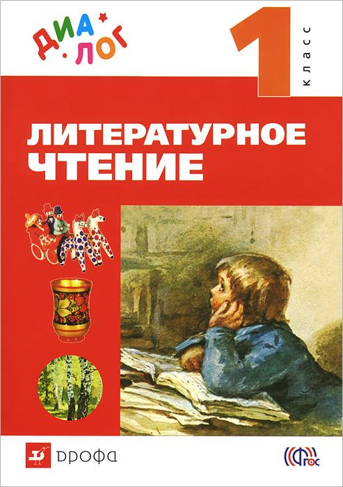Литературное чтение. 1 класс. Учебник ( 978-5-358-12192-8 )